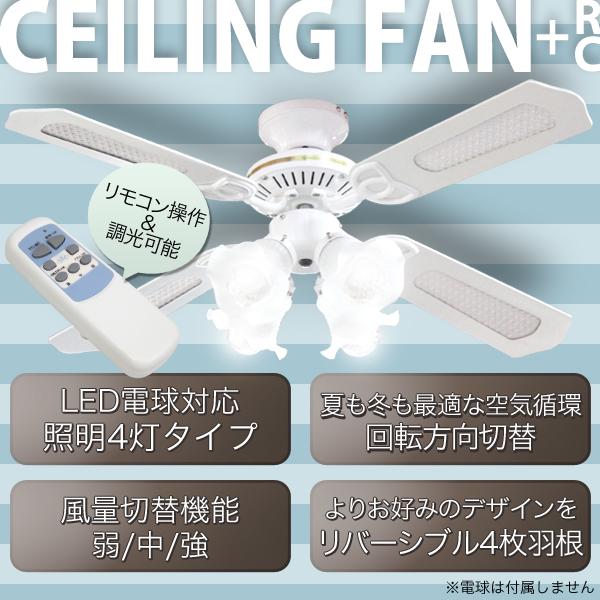 シーリングファン リモコン式 LED対応 4灯式 おしゃれ 天井照明 フロアライト インテリア シーリングライト【送料無料】