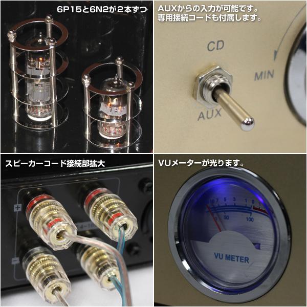 真空管アンプ&スピーカーセット