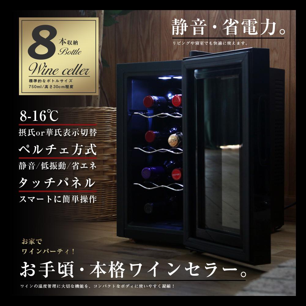 ワインセラー 8本収納タイプ ペルチェ方式 ワイン収納 ワイン 保管 騒音や振動が少ない 温度表示 【送料無料】