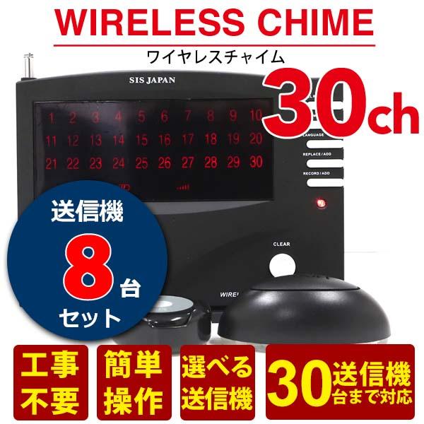 ワイヤレスチャイム セット 送信機8個セット コードレスチャイム 呼び鈴 店舗用チャイム ピンポン
