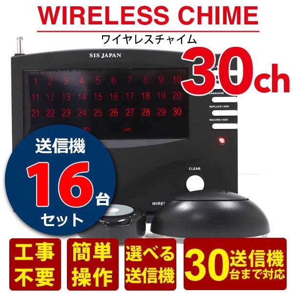 ワイヤレスチャイム セット 送信機16個セット ワイヤレスコール 呼び鈴 店舗用チャイム ピンポン