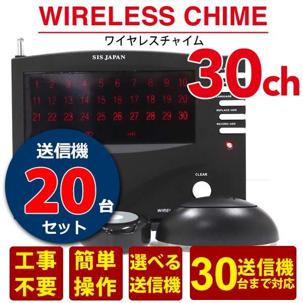 ワイヤレスチャイム セット 送信機20個セット ワイヤレスコール 呼び鈴 店舗用チャイム ピンポン