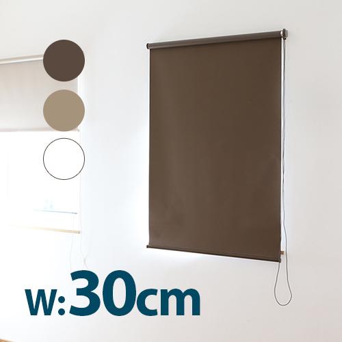 ロールスクリーン 幅30cm ロールカーテン 無地カラータイプ ブラインド メーカー再生品 遮光 目隠し 日本最大級の品揃え 窓 ロール 送料無料