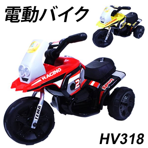 電動乗用バイク 充電式 乗用玩具 子供用 三輪車 キッズバイク ミニバイク