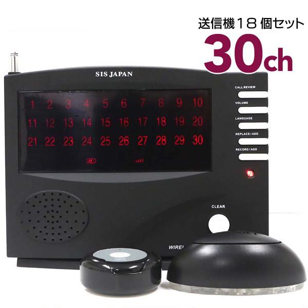 ワイヤレスチャイム 送信機18個セット コードレスチャイム ワイヤレスコール 呼び鈴 店舗用チャイム ピンポン