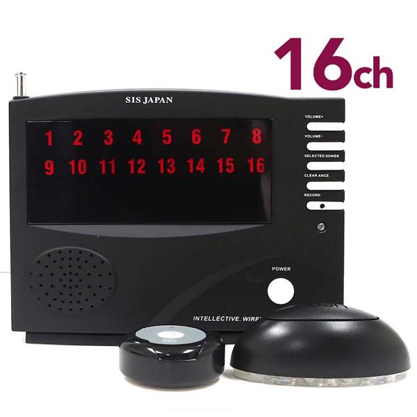 ワイヤレスチャイム 送信機 14台付き ピンポン コードレスチャイム ワイヤレスコール 呼び鈴 店舗用チャイム