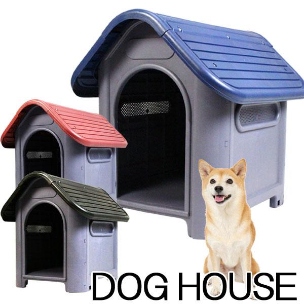 犬小屋 中型犬 小型犬用 屋外 ドッグハウス 犬舎