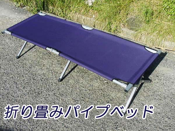 楽天市場】アウトドアベッド 簡易ベッド 簡単組立式 パイプベット