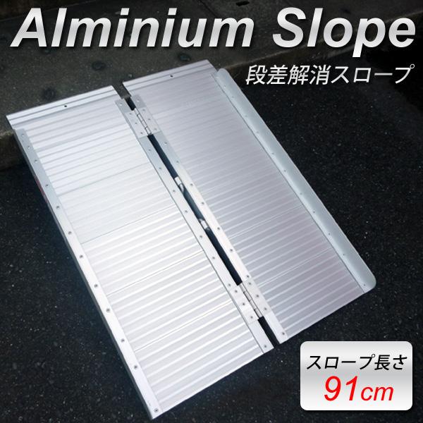 スロープ 車椅子用のアルミスロープです! アルミスロープ 91×70cm アルミニウム スロープ 折り畳み式 車椅子 台車 段差解消【送料無料】