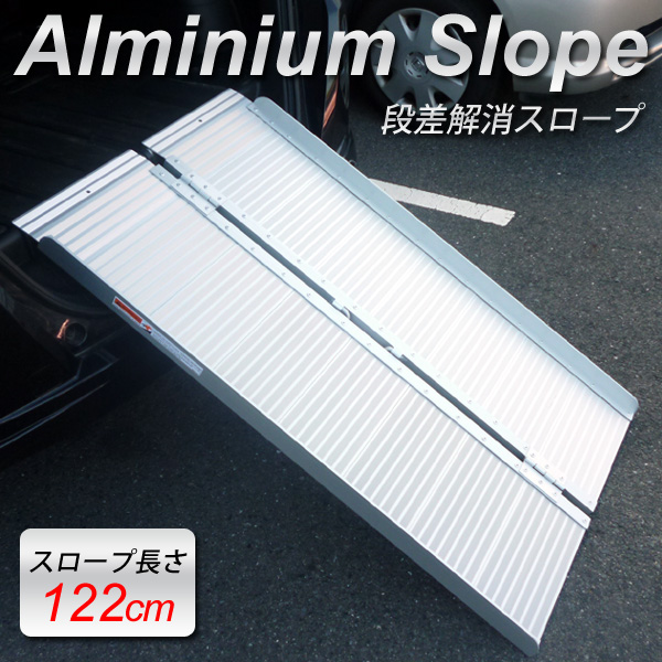 スロープ 玄関 車いす アルミ製 アルミニウム アルミスロープ 折り畳み式 車椅子 台車 段差解消 122×70cm