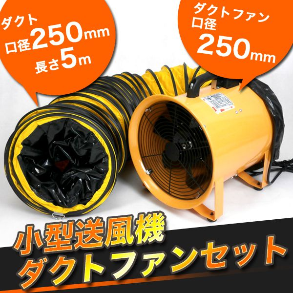 小型送風機 ダクトホース付き ダクトファンセット 5m 250mm ダクトホース 送風 換気 排気