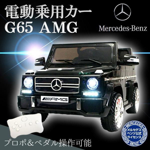 大人気新品 電動乗用カー メルセデスベンツ SUV G65 AMG SUV 乗用玩具 正規ライセンス AMG プロポ G65【送料無料】, 米沢市:6aedf68b --- canoncity.azurewebsites.net