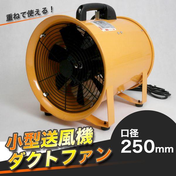 小型送風機 本体のみ 250mm ダクトファン ファン送風機本体 換気 送風 排気【送料無料】【あす楽対応】