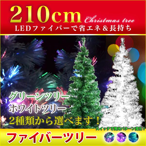 クリスマスツリー 210cm ファイバーツリー LEDツリー ツリー イルミネーション ファイバークリスマスツリー LED&ファイバー 即納 すぐ届く【送料無料】【あす楽対応】
