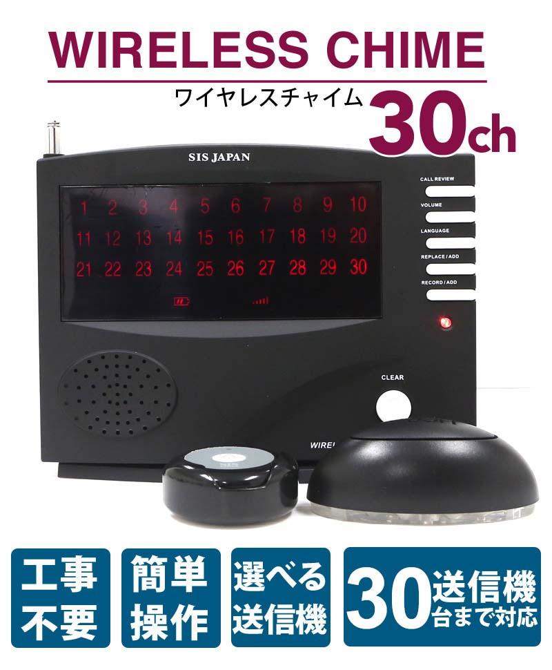 ワイヤレスチャイム 30ch受信機 ワイヤレスチャイム チャイム コードレスチャイム ワイヤレスコール 呼び鈴 店舗用チャイム ピンポン