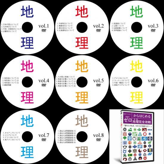 高校受験中学校社会地理DVD全8枚