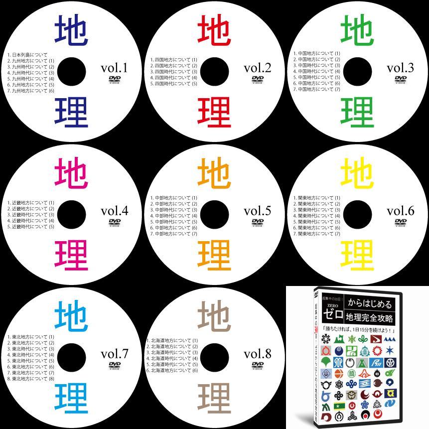 中学受験社会地理DVD全8枚