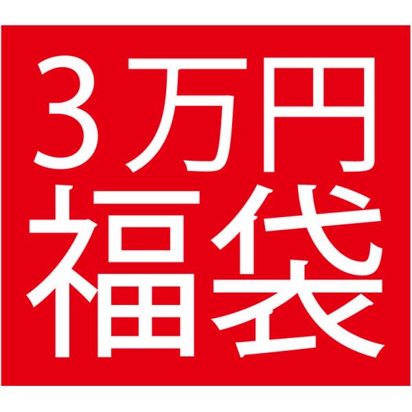 2020年受験生応援3万円福袋