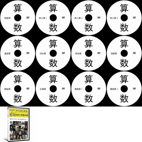 中学受験算数文章題DVD全12枚