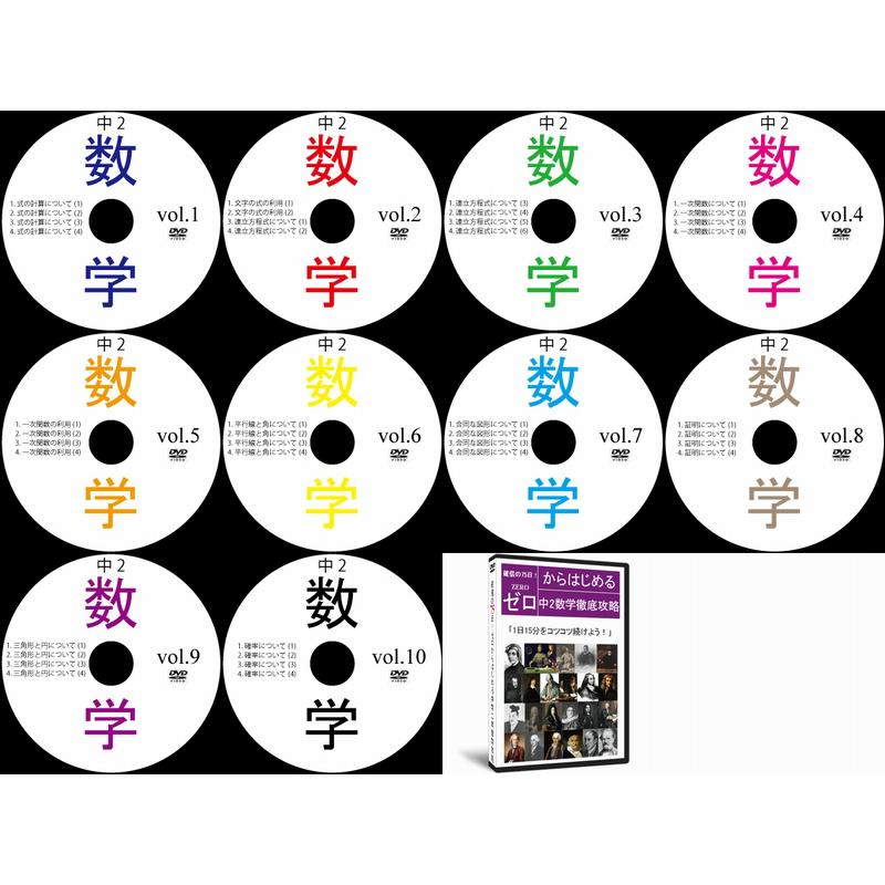 中学2年生数学DVD全10枚, はきもの広場:ba682757 --- itxassou.fr