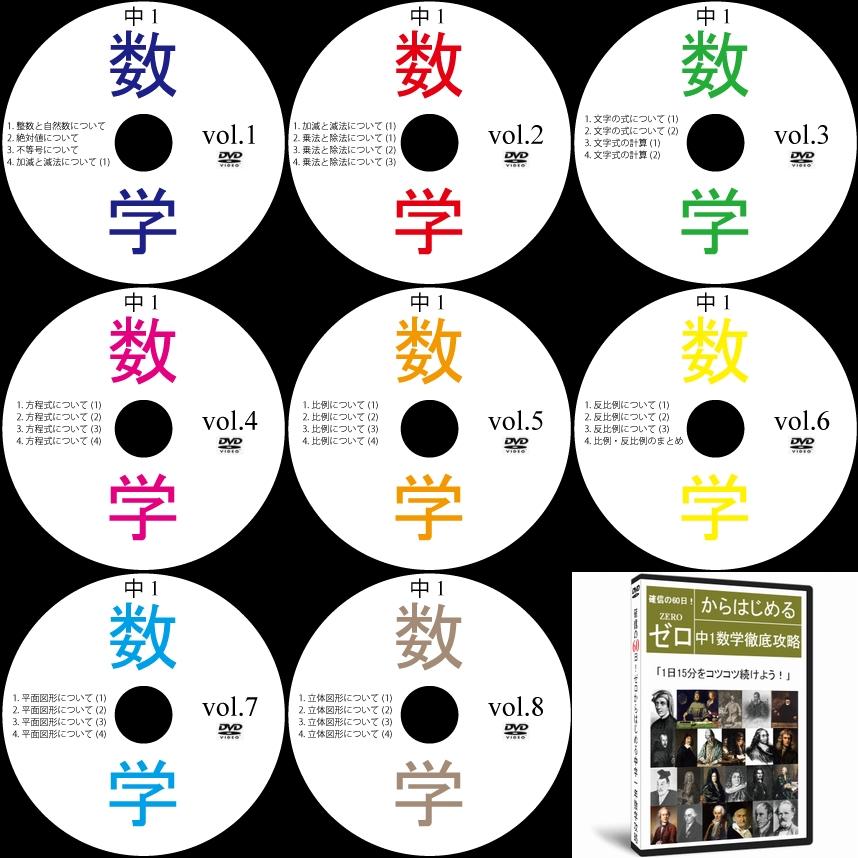 中学1年生数学DVD全8枚