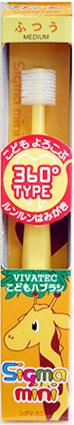 シグマミニ ふつう 1ダース(12本)セットこども360度歯ブラシ イエロー ふつう