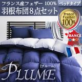 【全国均一送料】フランス産フェザー100%羽根布団8点セット ベッドタイプ【Plume】プルーム ダブル