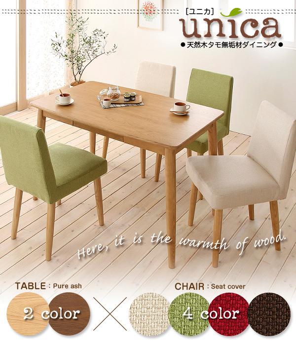 天然木タモ無垢材ダイニング【unica】ユニカ/5点セットAtype(テーブルW115+カバーリングチェア×4)