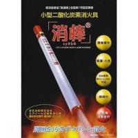 小型二酸化炭素消火具「消棒」10ケース(60本)