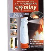 エアゾール式簡易消火具「消棒miny」 10ケース(240本)