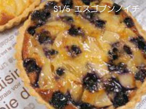 S1 5 エスゴブンノイチ 特別セール品 さくさく白桃とブルーベリーのタルト 洋菓子 お取り寄せ ケーキ SALE 16cm てみやげ ギフト 冷蔵でお届け 白桃とブルーベリーのタルト 送料無料☆全国配送可能