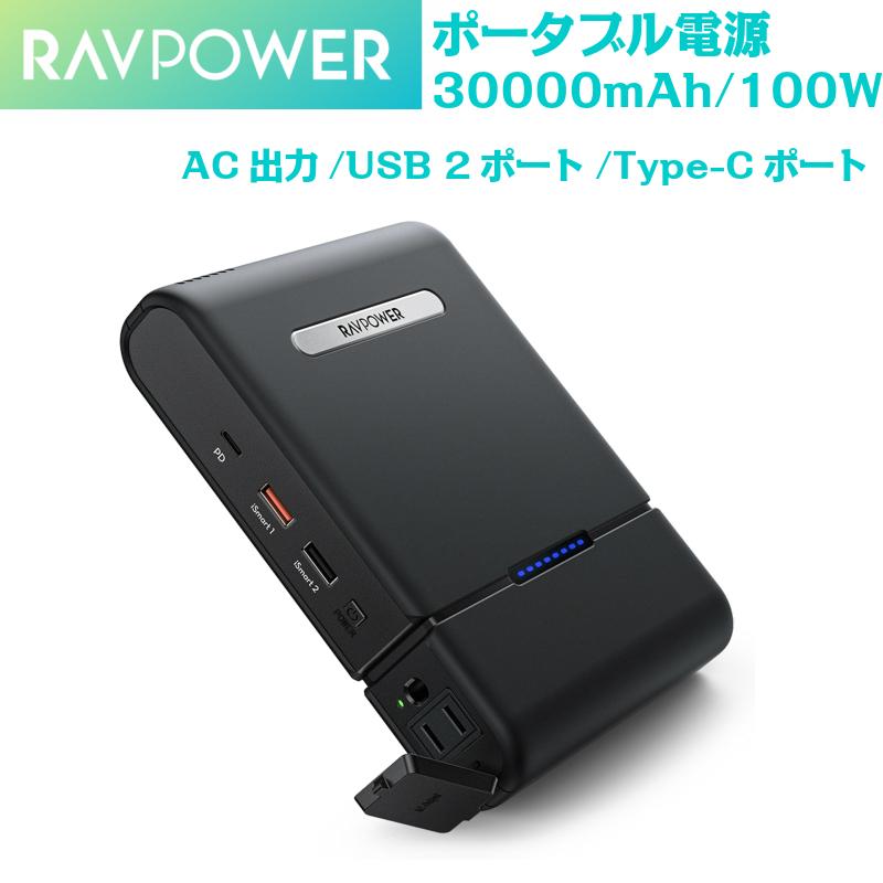 ノートパソコン等の電気機器の充電 ポータブル電源 30000mAh RAVPower 最新モデル 100W 特価 予備電源 送料無料激安祭 パソコン バッテリー AC出力 Type-Cポート + MacBook sl01 ノート 等対応 PC USB 2ポート