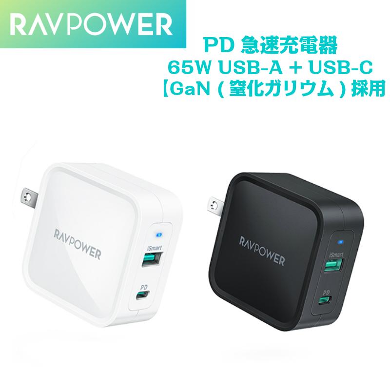 単ポートで最大65Wの出力 新素材GaN採用でコンパクト 定番 マルチ保護システム万全なサポートUSB-Cポート出力 スマートフォン関連アクセサリー 充電関連 部門を受賞しました ホワイト新着 PD 充電器 RAVPower 日本全国 送料無料 Type C 急速充電器 65W USB-A Switchなど対応 採用 MacBook PD対応 ノートパソコン GaN iPhone 2ポート 折りたたみ式 Technology採用 + Pioneer 窒化ガリウム USB-C