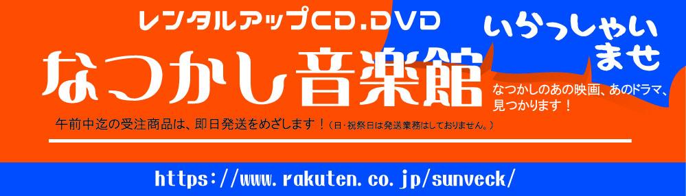 なつかし音楽館:中古DVD・CD販売!昭和の名作から最新作まで多数ご用意!
