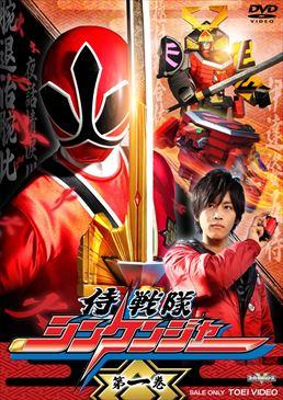 【中古】DVDセット▼侍戦隊 シンケンジャー▽DVD全12巻セットレンタル落ち