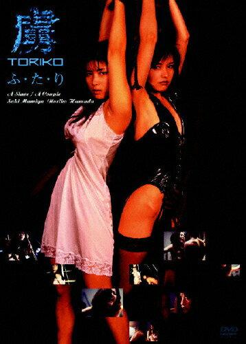 【中古】DVD▼虜-TORIKO- ふ・た・り▽レンタル落ち