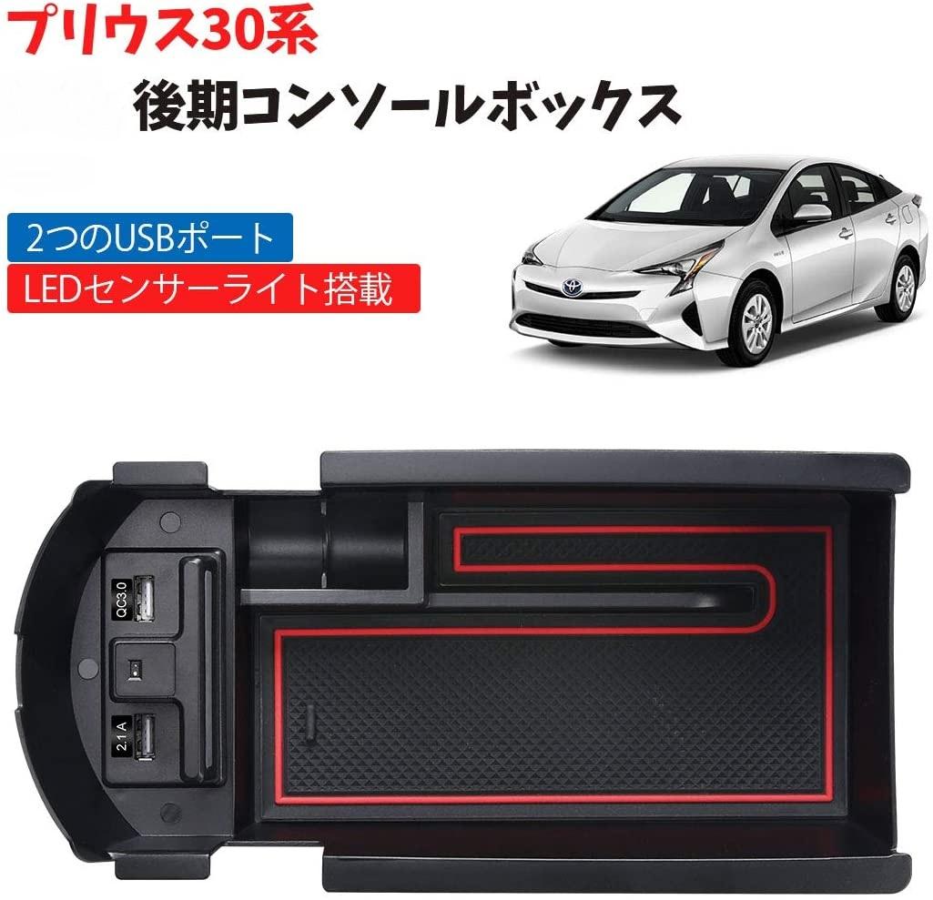 トレイ下のスペースを活用 USB充電ポート+LEDセンサーライト搭載 SUNVIC 在庫一掃 プリウス30系 後期 センター コンソールボックス TOYOTA PRIUS 30系 カスタム ライト付き 滑り止めゴムマット付き トレイ 安い 収納ボックス 小物入れ H23.12#12316;H27.12 パーツ 充電用USB付き