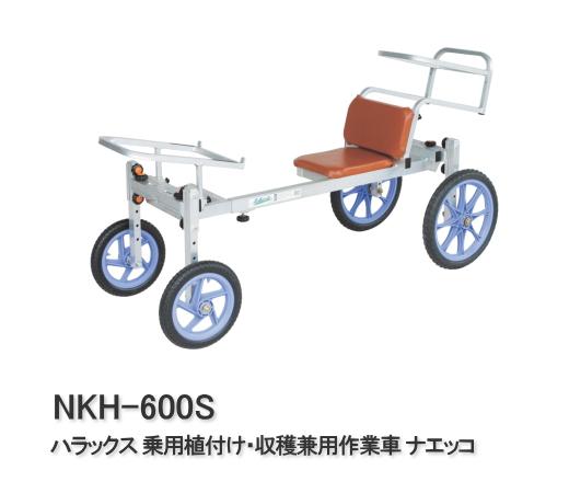 <title>送料無料 乗用植付け 収穫兼用作業車 ノーパンクタイヤ キャベツの植付け 収獲等に 植付けから収穫まで1台でおこなえる 代引き不可 ハラックス ナエッコ NKH-600S</title>