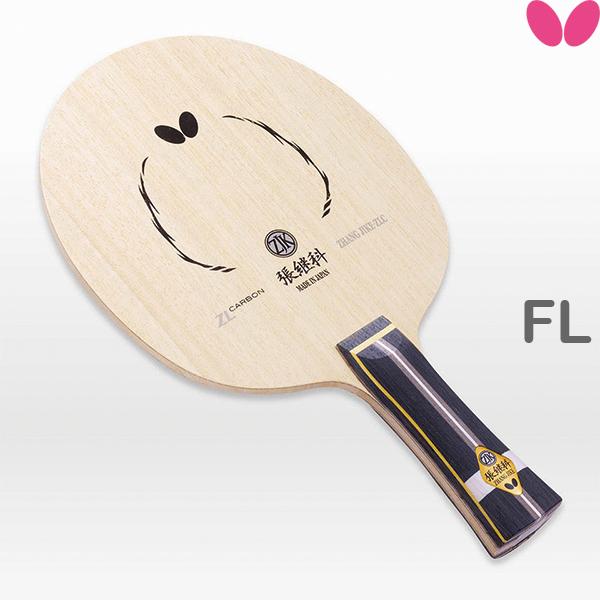張継科(ツァンジーカー)ZLCFL バタフライ 卓球ラケット 攻撃用 36551 卓球用品