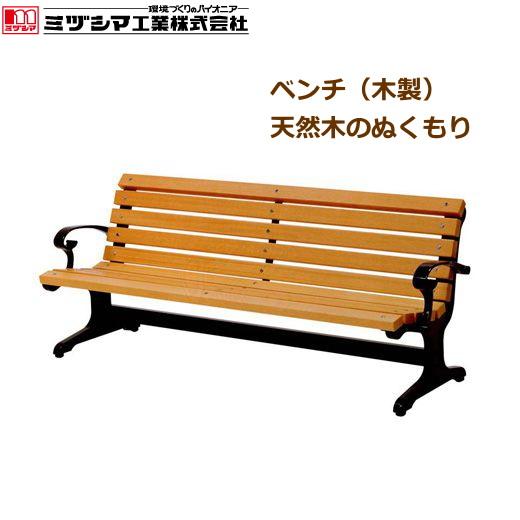 【いまだけポイント10倍】ミヅシマ工業 木製ベンチ ベンチW1 (背付肘付) 240-0200
