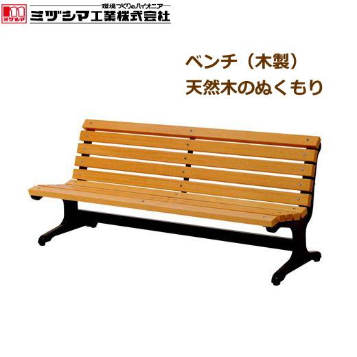 【いまだけポイント10倍】ミヅシマ工業 木製 ベンチ ベンチW2(背付) 240-0210