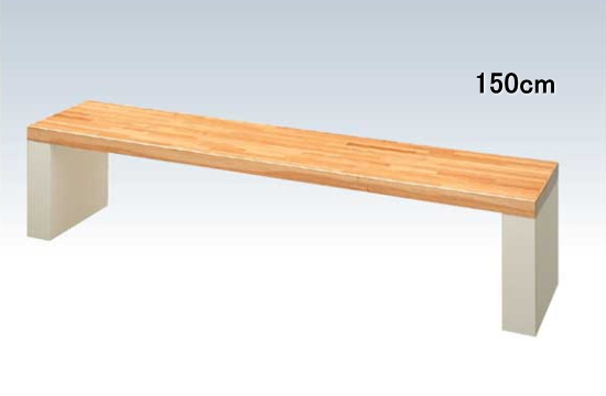 【いまだけポイント10倍】コンドル ベンチ 屋内用 木製 背なし 150cm ベンチ YB-11L-WN