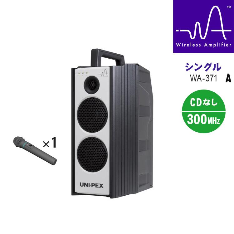 【今だけポイント10倍】ユニペックス WA-7 Aセット シングル 300MHz 防滴形ハイパワーワイヤレスアンプ CDなし 防滴ワイヤレスマイクセット WA-371 WM-3400
