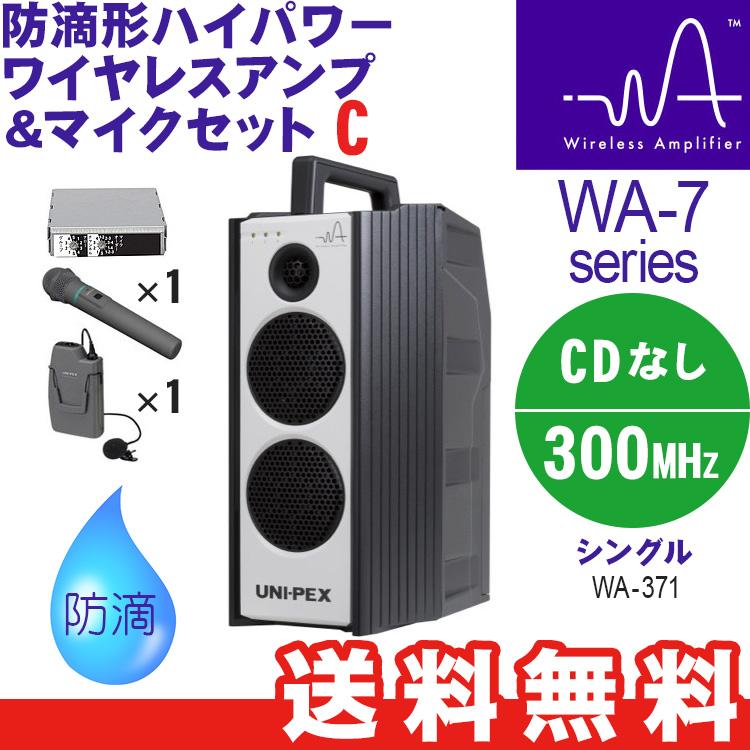 【いまだけポイント10倍】ユニペックス WA-7 Cセット 防滴形ハイパワーワイヤレスアンプ ワイヤレスマイク&ピンマイクセット WA-371 WM-3400 SU-350 WM-3100