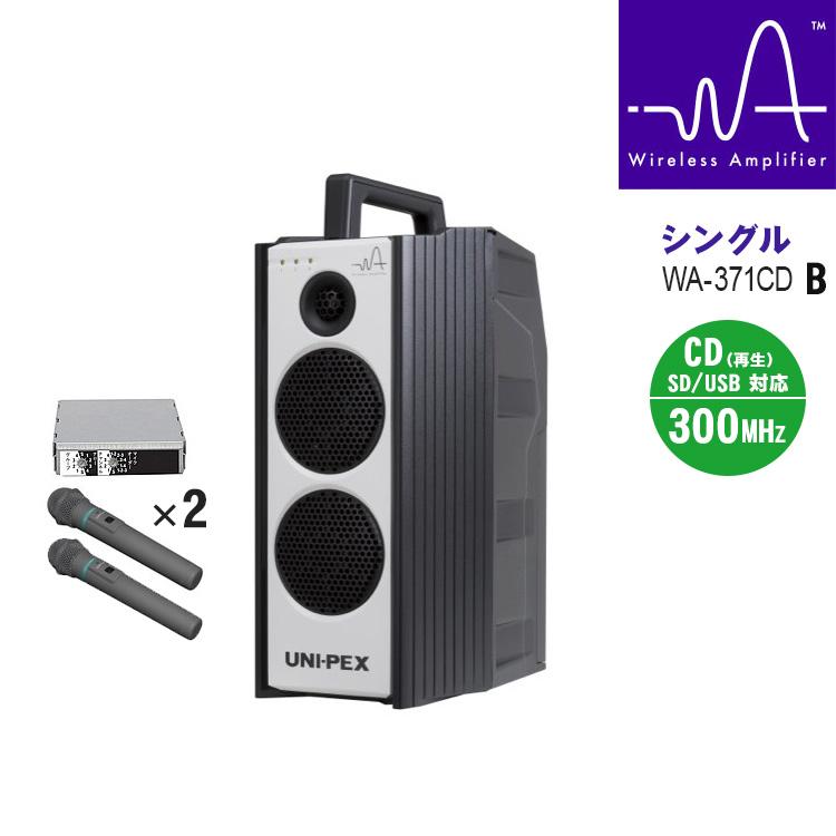 【今だけポイント10倍】ユニペックス WA-7 Bセット シングル 300MHz 防滴形ハイパワーワイヤレスアンプ CDプレーヤー(SD/USB)付 防滴ワイヤレスマイク2本セット WA-371CD WM-3400 SU-350