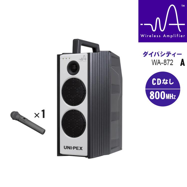 【今だけポイント10倍】ユニペックス WA-7 Aセット ダイバシティー 800MHz 防滴形ハイパワーワイヤレスアンプ CDなし 防滴ワイヤレスマイクセット WA-872 WM-8400