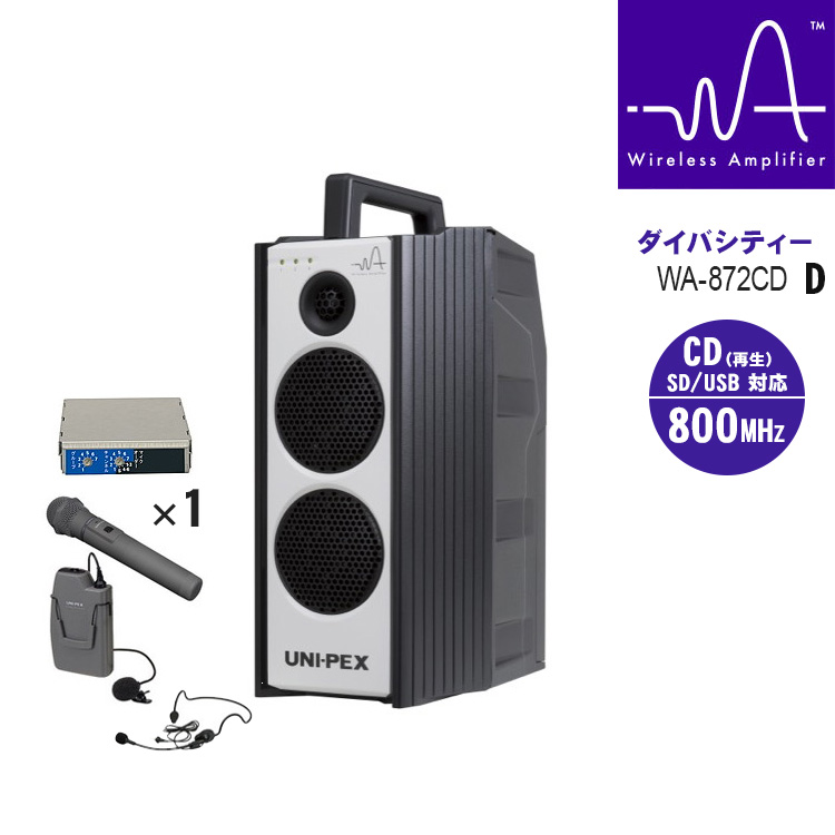 【いまだけポイント10倍】ユニペックス WA-7 Dセット 防滴形ハイパワーワイヤレスアンプ ワイヤレスマイク&ピンマイク&ヘッドセット WA-872CD WM-8400 DU-850A WM-8100A HM-10E