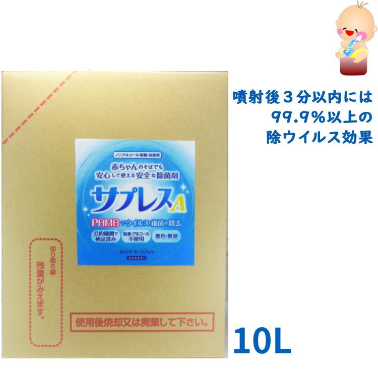 ノンアルコール除菌剤 サプレスA 業務大口用 10L 除菌 抗菌