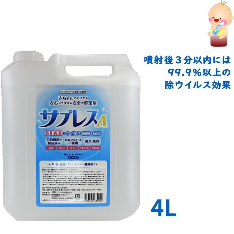ウイルス 除去 業務用 ノンアルコール除菌剤 サプレスA 業務用 4000ml 4L 除菌 抗菌 詰め替え容器プレゼント
