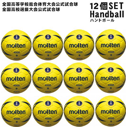 【ポイント10倍】ハンドボール ボール3号球 12個セット 屋内専用 molten モルテン ヌエバX4000 H3X4000 ハンドボール3号球(一般・大学・高校男子用) 国際公認球 検定球